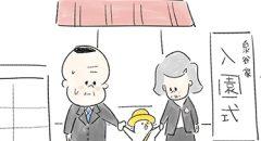「今日の泉谷さん」 作:カワサキヒロシ(ごとお日漫画)