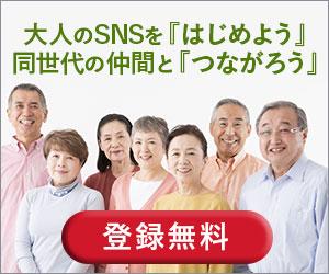 【登録無料】大人のSNSを「はじめよう」同世代の仲間と「つながろう」
