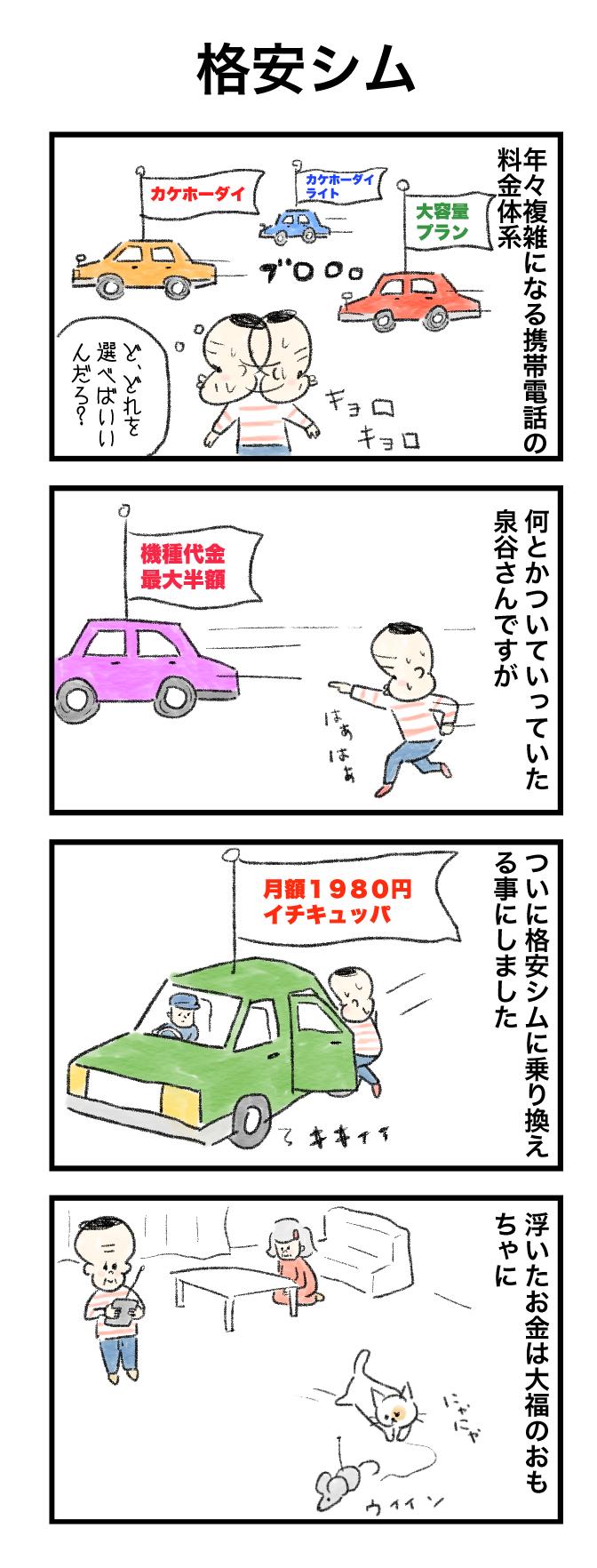 今日の泉谷さん【16】 作:カワサキヒロシ(ごとお日漫画)