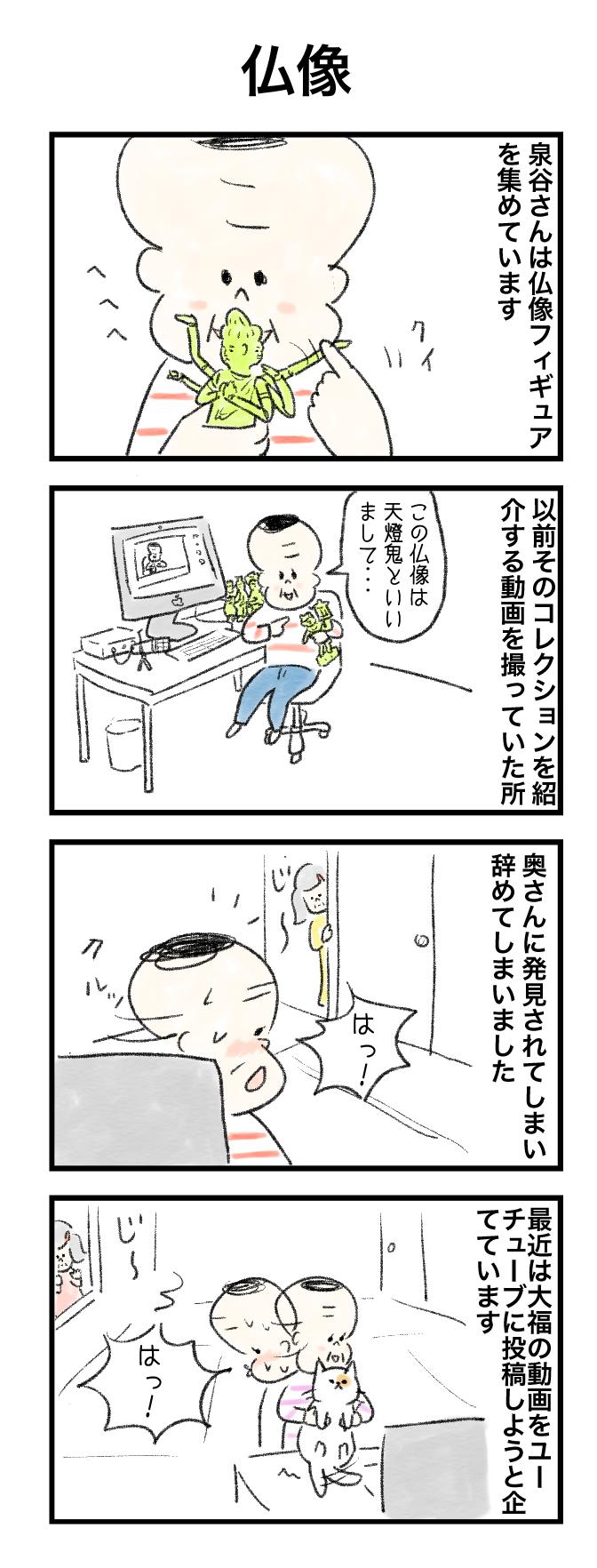 今日の泉谷さん【15】 作:カワサキヒロシ(ごとお日漫画)