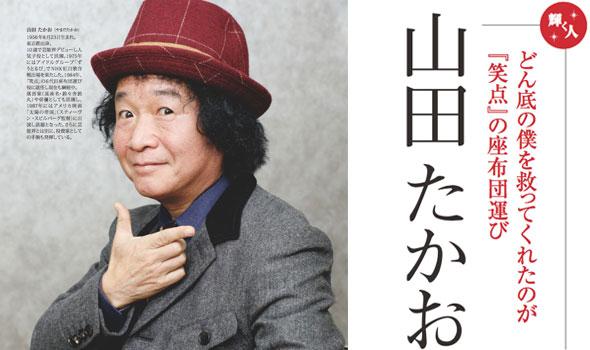 輝く人_山田たかお