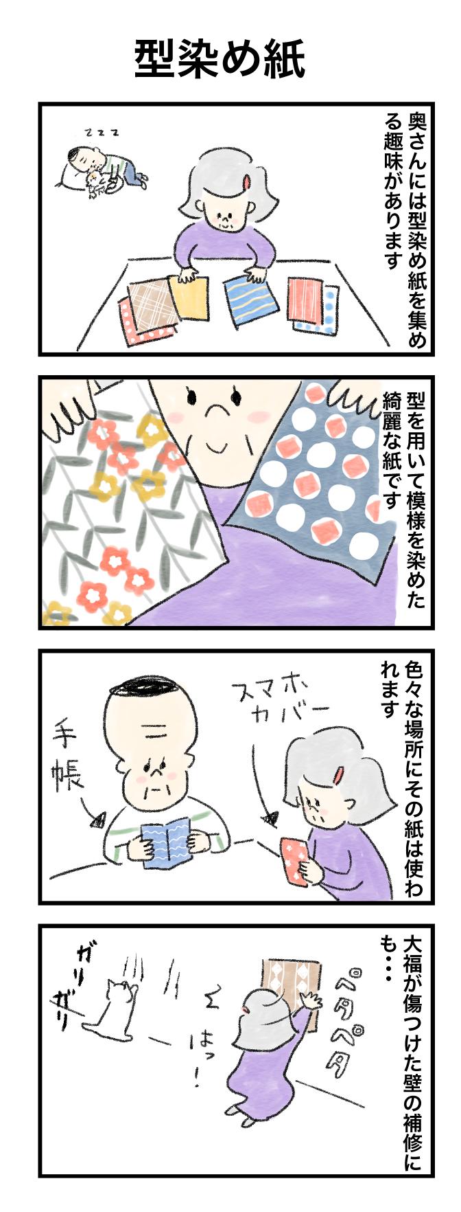 今日の泉谷さん【18】 作:カワサキヒロシ(ごとお日漫画)