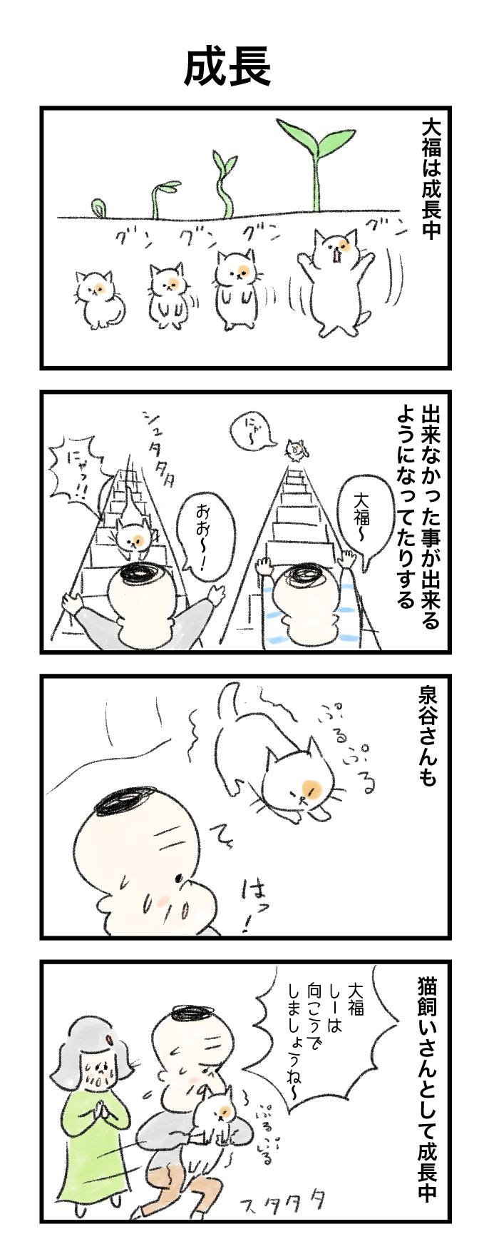 今日の泉谷さん【14】 作:カワサキヒロシ(ごとお日漫画)