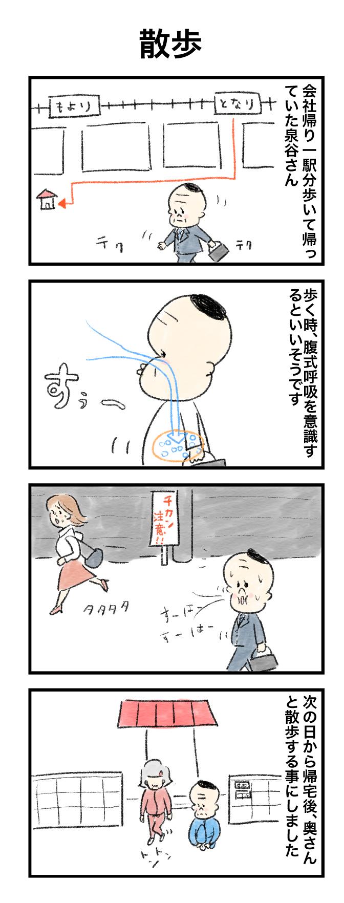 今日の泉谷さん【19】 作:カワサキヒロシ(ごとお日漫画)