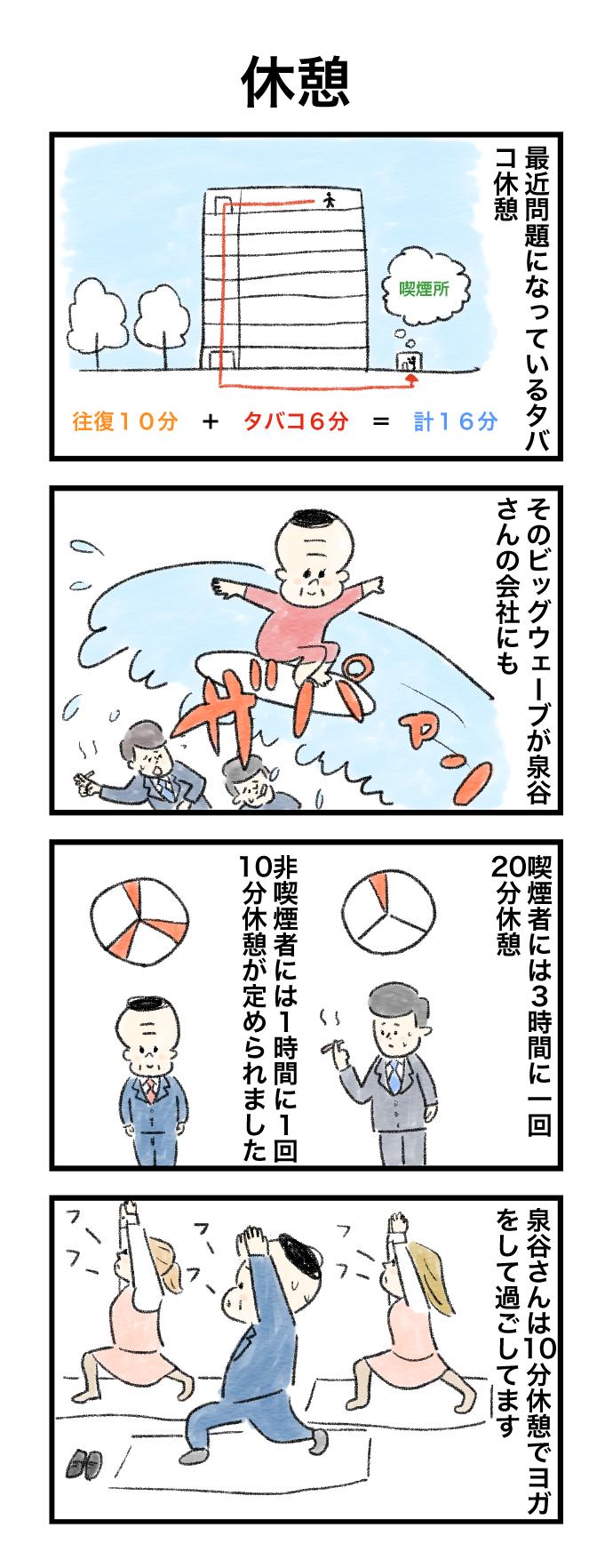 今日の泉谷さん【23】 作:カワサキヒロシ(ごとお日漫画)