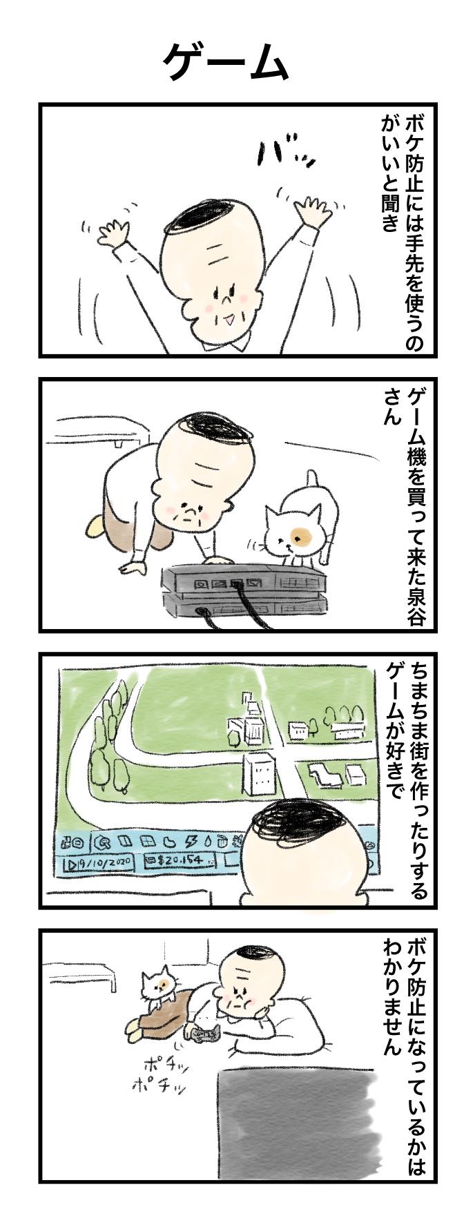 今日の泉谷さん【20】 作:カワサキヒロシ(ごとお日漫画)