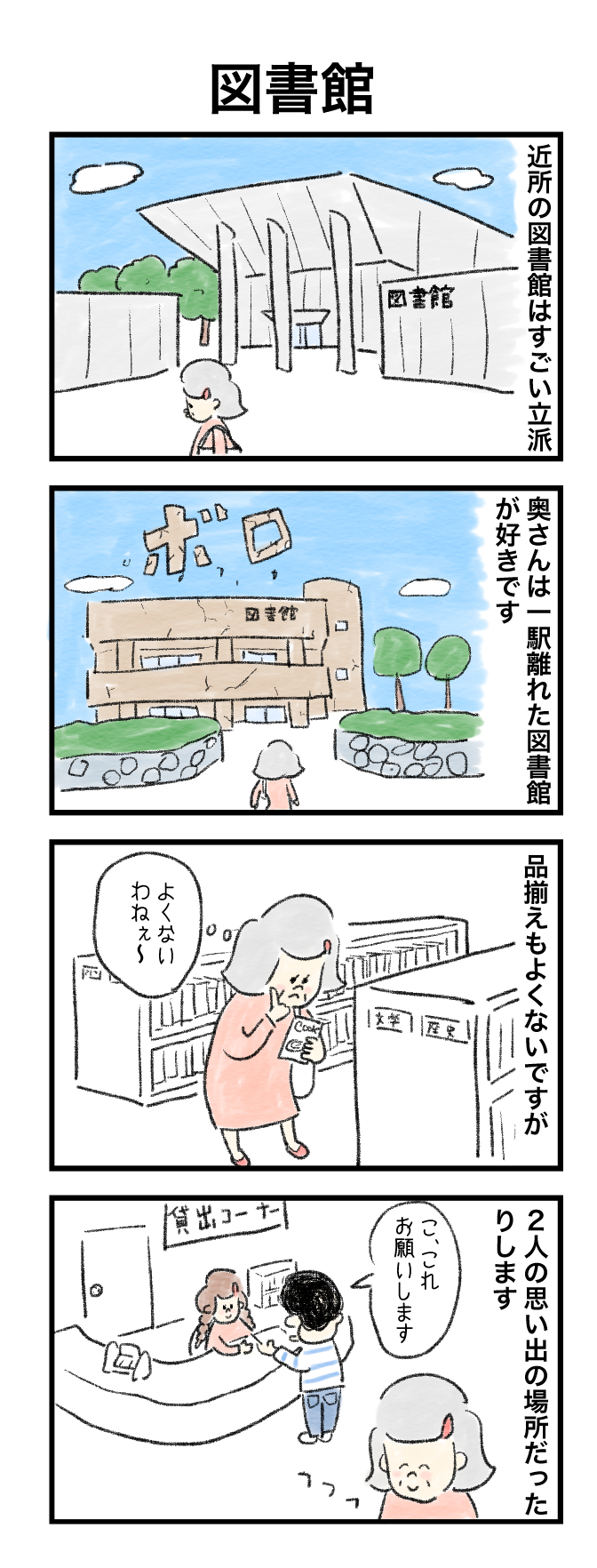 今日の泉谷さん【21】 作:カワサキヒロシ(ごとお日漫画)