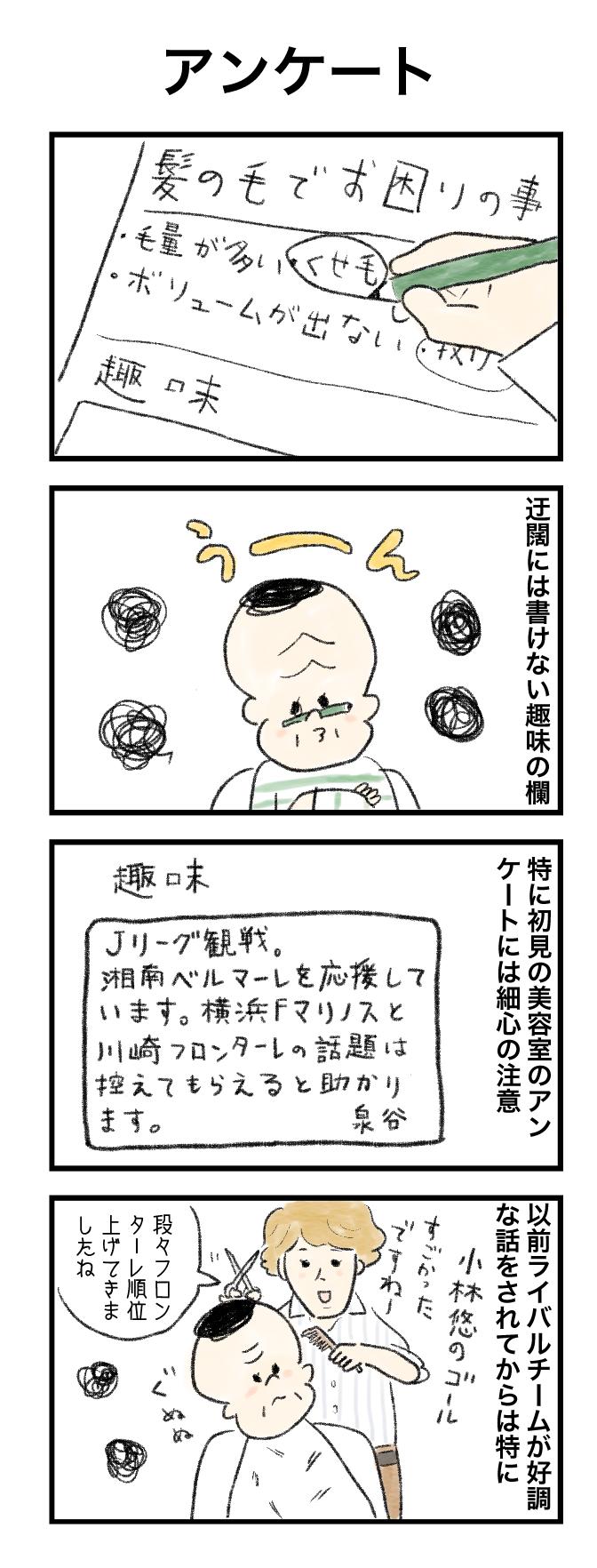 今日の泉谷さん【28】 作:カワサキヒロシ「アンケート」