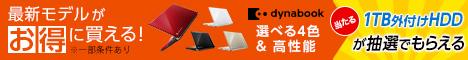 TOSHIBA dynabookキャンペーン