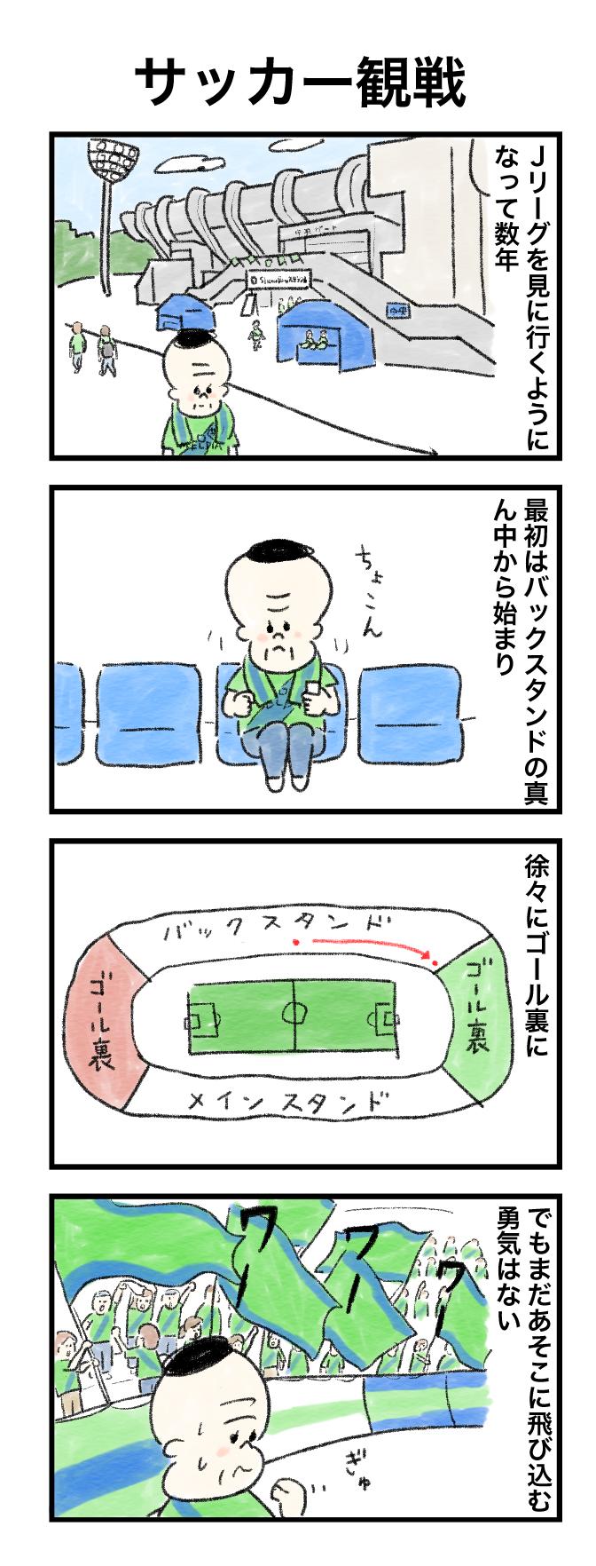 今日の泉谷さん【25】 作:カワサキヒロシ(ごとお日漫画)