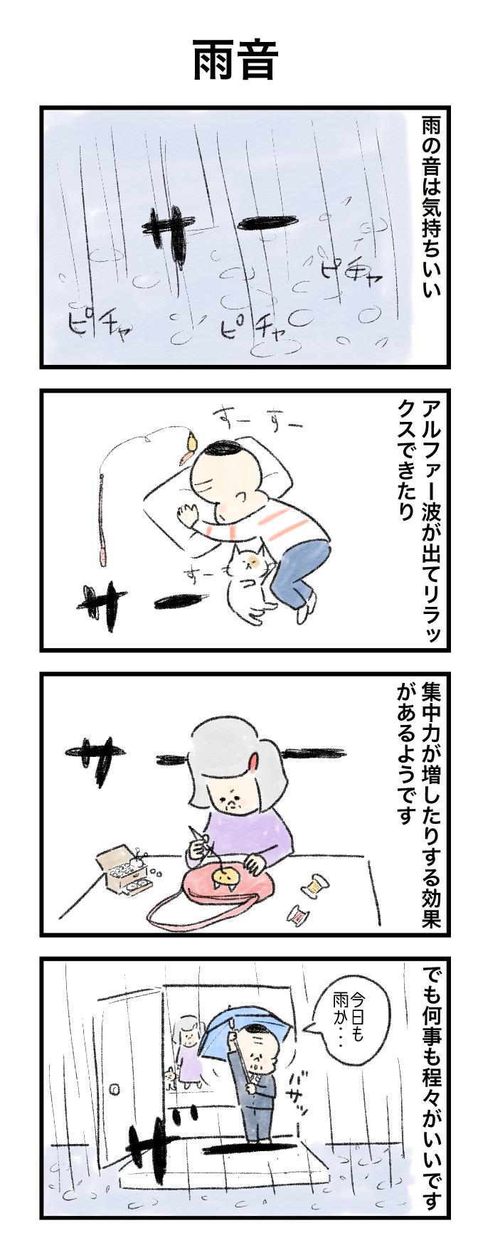 今日の泉谷さん【30】 作:カワサキヒロシ(ごとお日漫画)