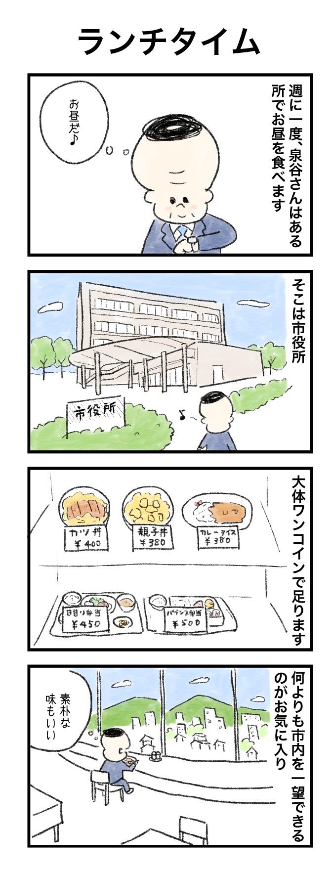 今日の泉谷さん【31】 作:カワサキヒロシ(ごとお日漫画)