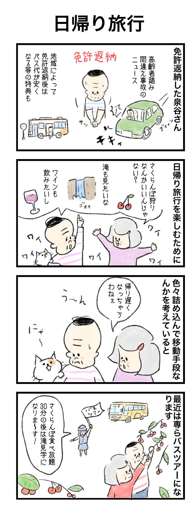 今日の泉谷さん【29】 作:カワサキヒロシ「日帰り旅行」