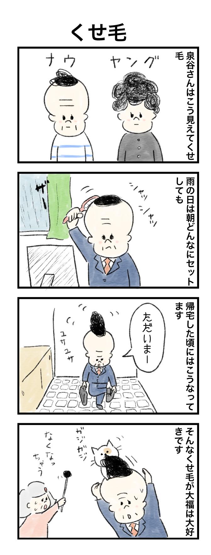 今日の泉谷さん【27】 作:カワサキヒロシ(ごとお日漫画)