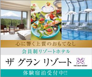 会員制リゾートホテル『ザ グラン リゾート』の体験宿泊