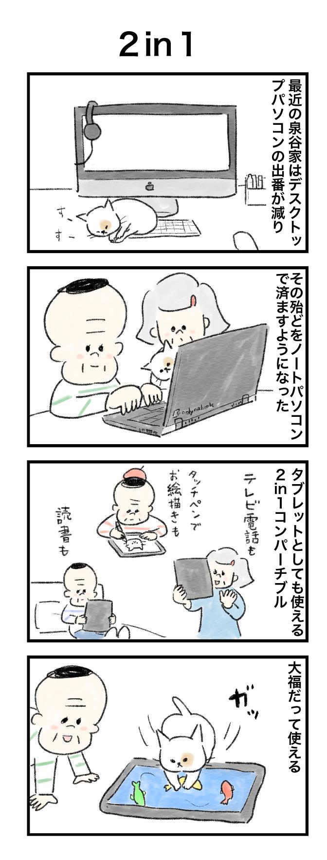 今日の泉谷さん【26】 作:カワサキヒロシ(ごとお日漫画)