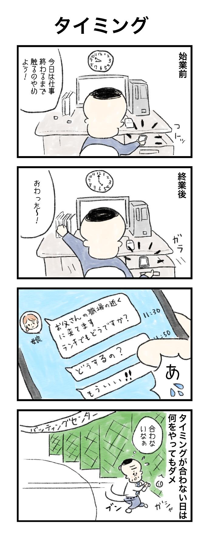今日の泉谷さん【32】 作:カワサキヒロシ(ごとお日漫画)