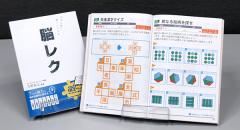 【キャンペーン】脳トレクイズ「脳レク」が6月限定で初月無料!