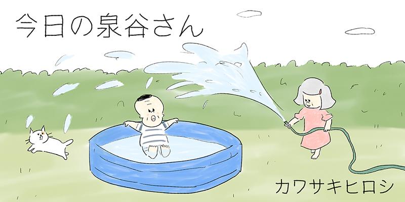 「今日の泉谷さん」7月