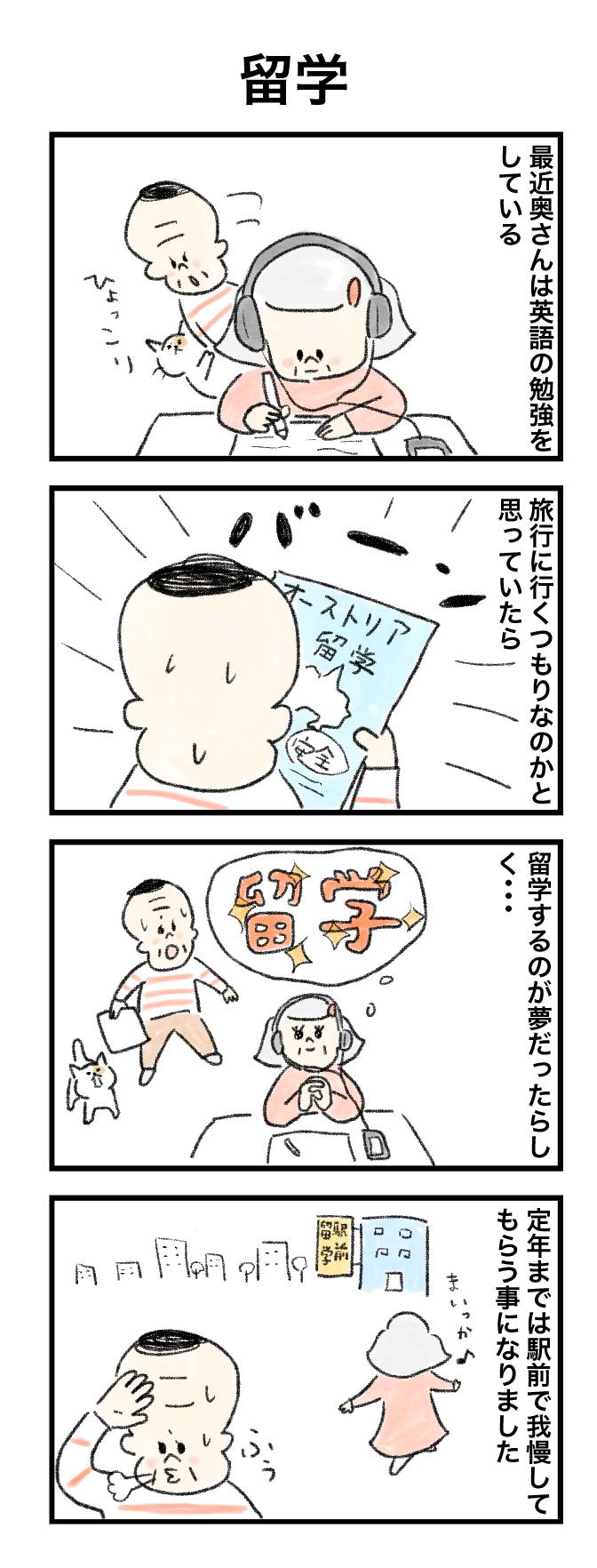 今日の泉谷さん【35】 作:カワサキヒロシ「留学」