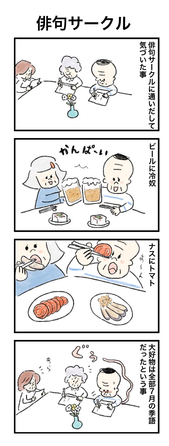 今日の泉谷さん【36】 作:カワサキヒロシ「俳句サークル」