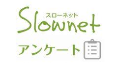 slownetアンケート