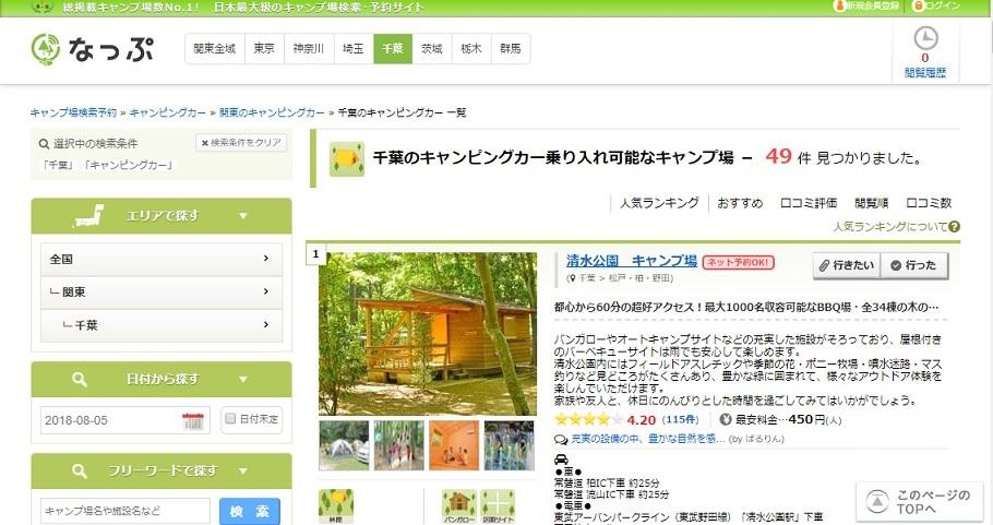 キャンプ場検索・予約サイトの「なっぷ」
