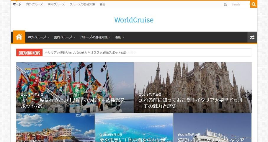 「WorldCruise」のトップページ