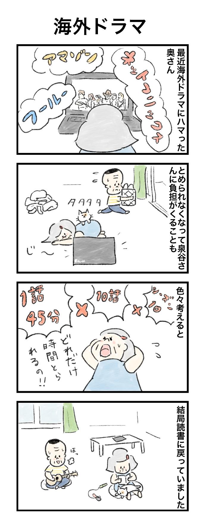 今日の泉谷さん【42】 作:カワサキヒロシ「海外ドラマ」