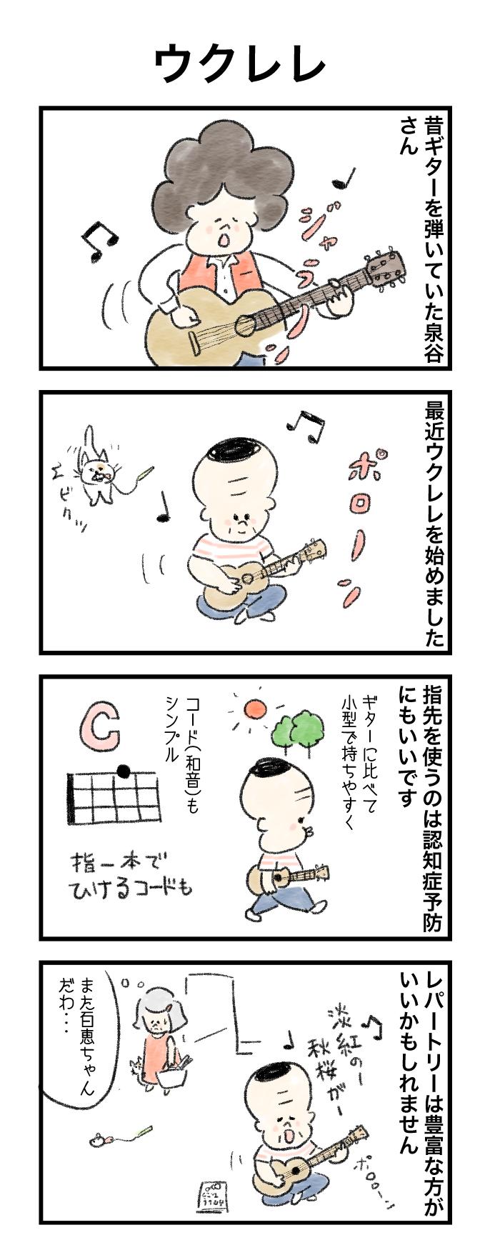 今日の泉谷さん【41】 作:カワサキヒロシ「ウクレレ」