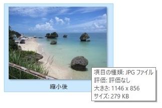 JPEGに縮小