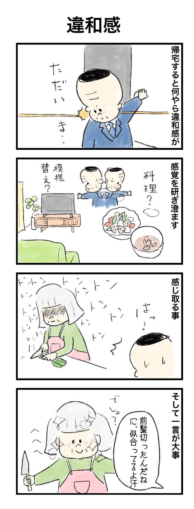 今日の泉谷さん【46】 作:カワサキヒロシ「違和感」