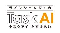 Task AI(タスクアイ)は様々な要望に応えるコンシェルジュサービスです。お客様の安心と便利な生活をサポート致します。
