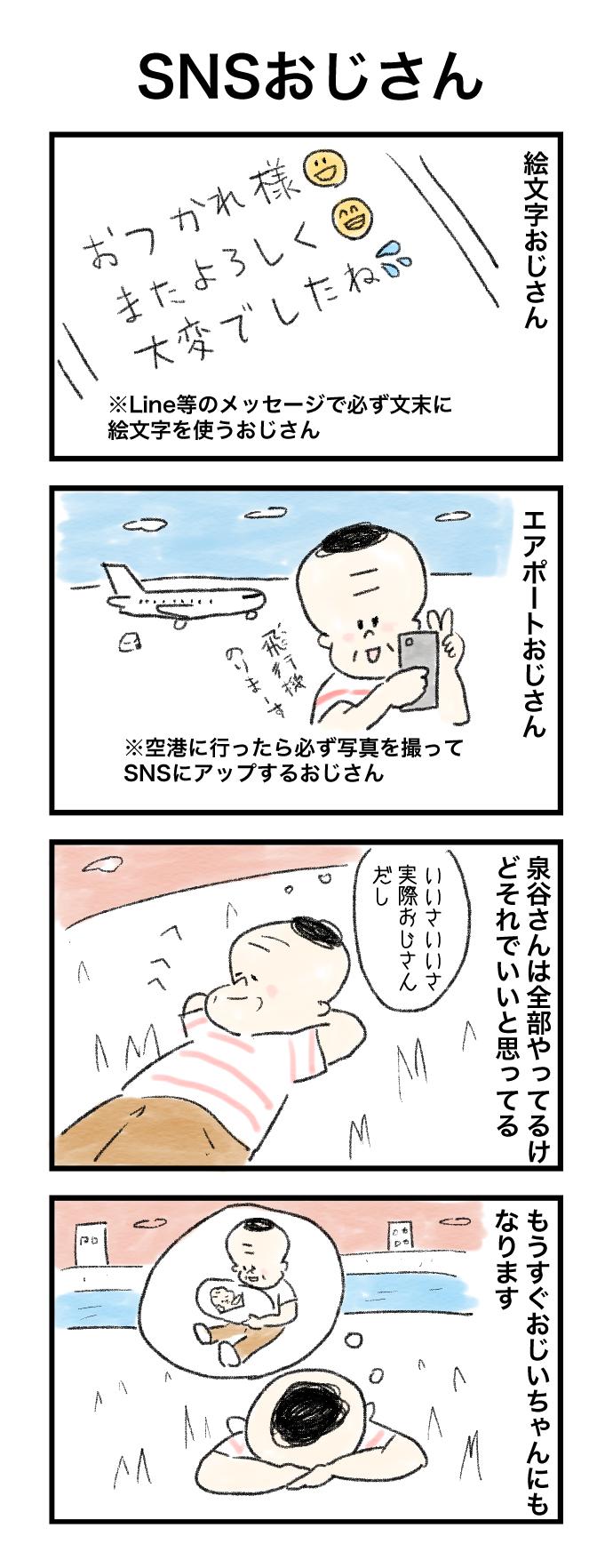 今日の泉谷さん【45】 作:カワサキヒロシ「SNSおじさん」