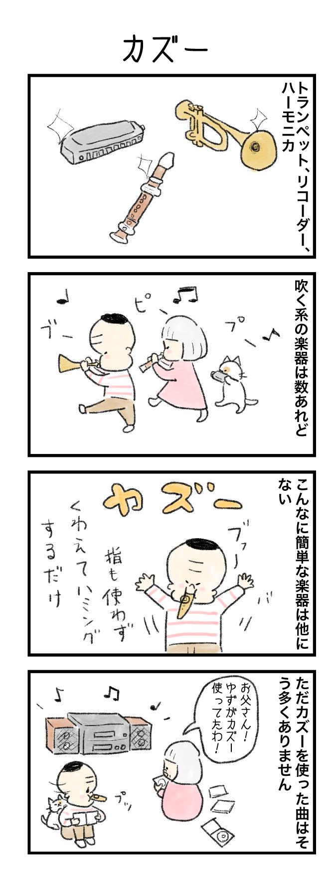 今日の泉谷さん【48】 作:カワサキヒロシ「カズー」