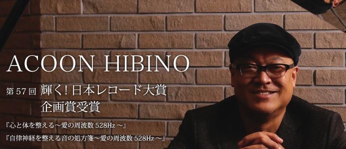 ACOON HIBINO