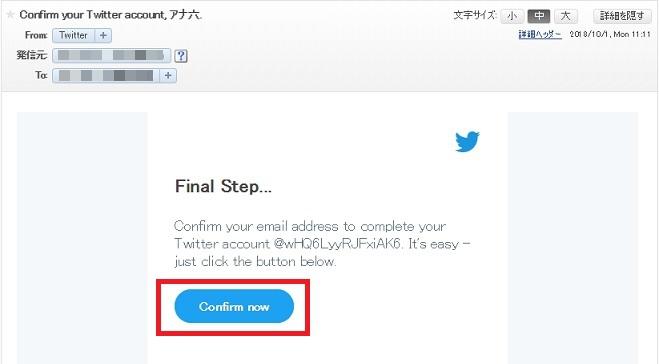 Twitter final step