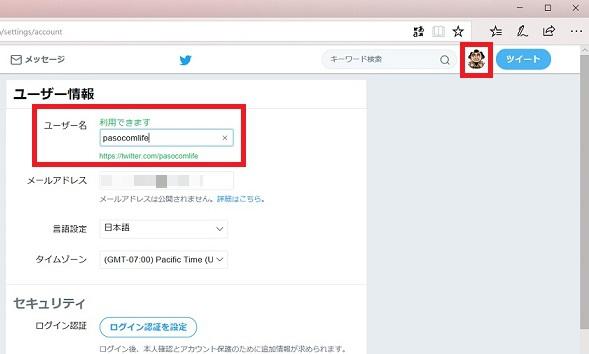 Twitterユーザー情報