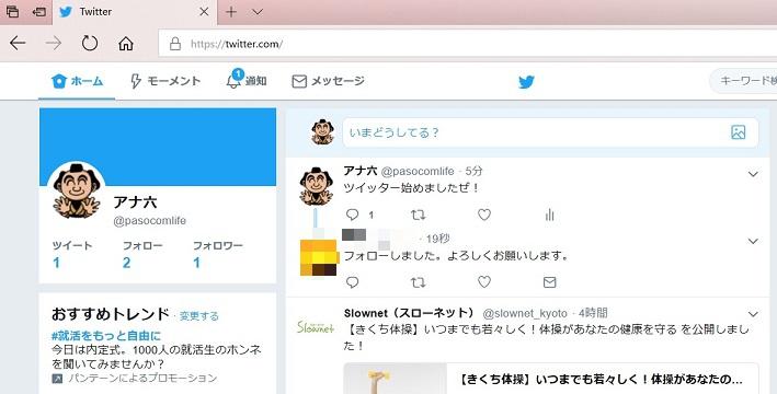 Twitterフォロー方法