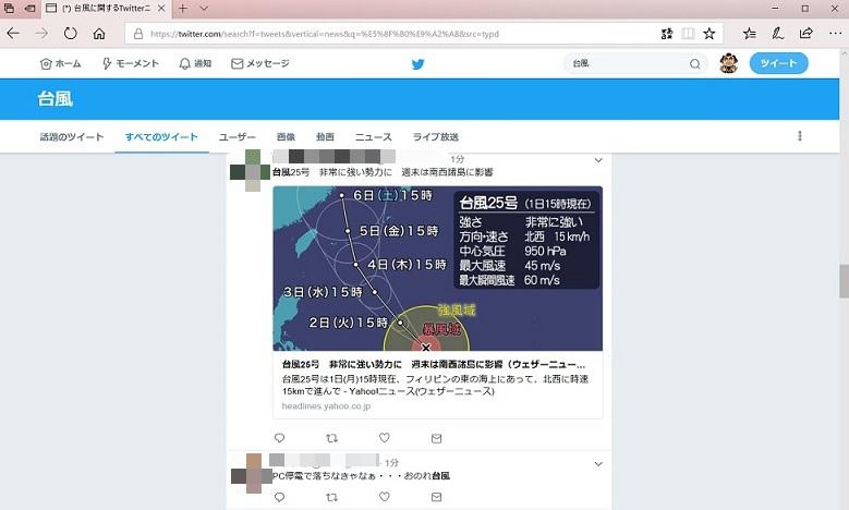 Twitter台風情報