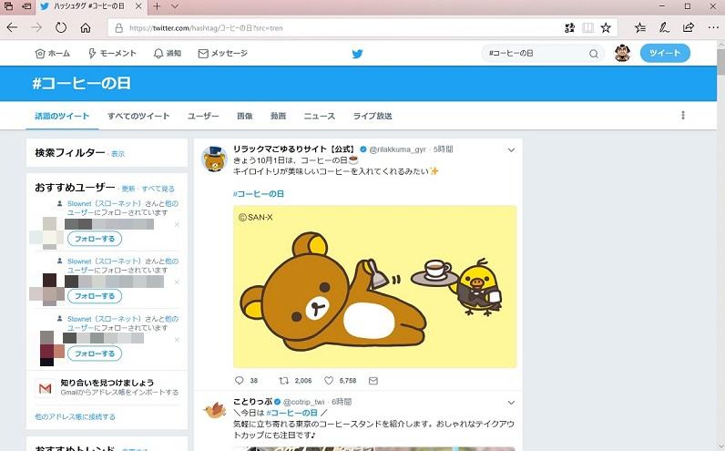 Twitterリラックマ公式アカウント