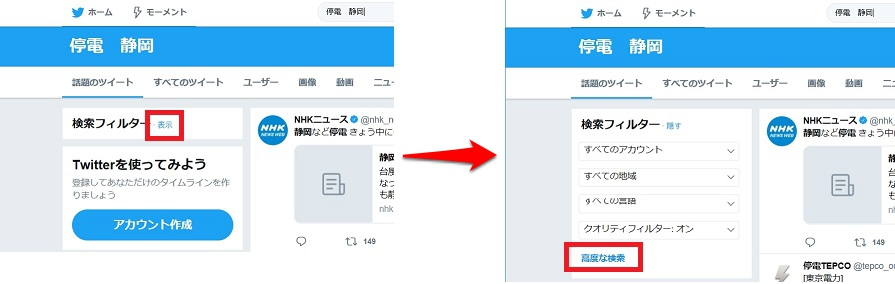 Twitter高度な検索
