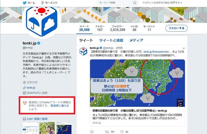 twitter tenki.jp