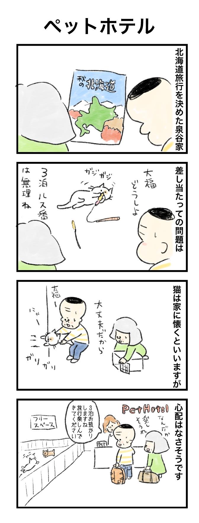 今日の泉谷さん【54】 作:カワサキヒロシ「ペットホテル」