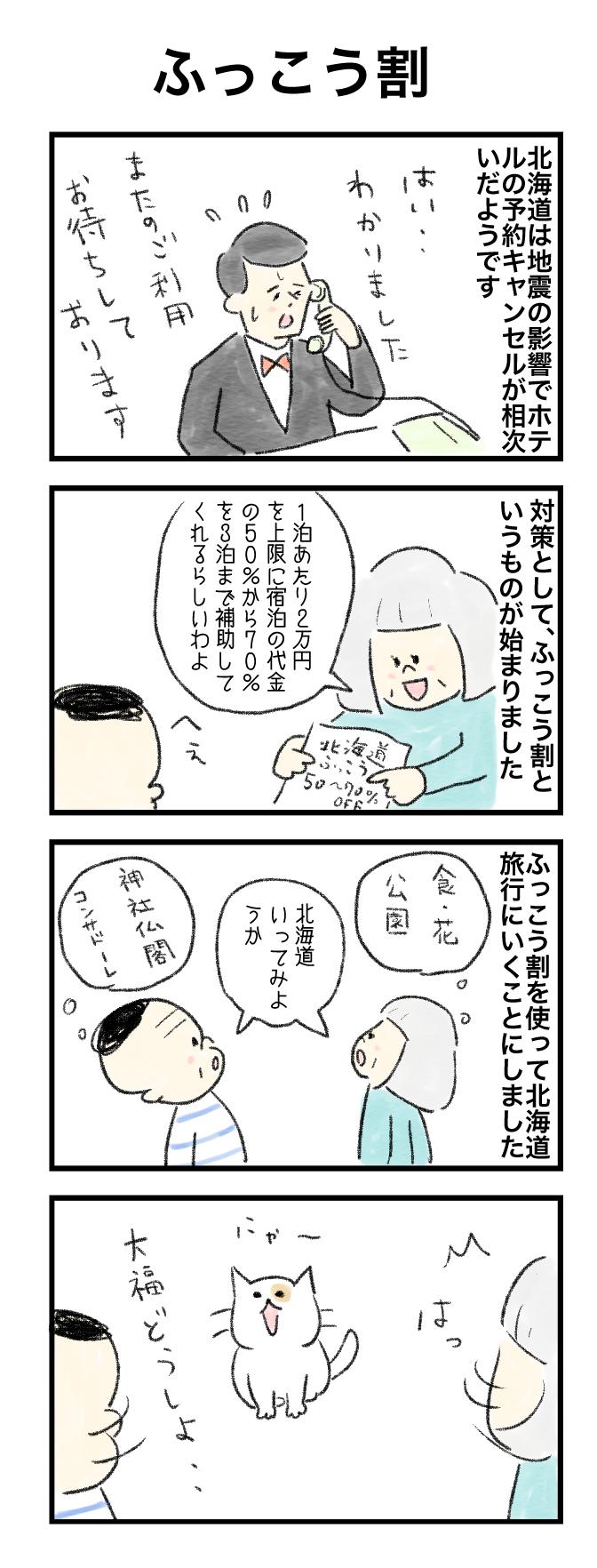 今日の泉谷さん【53】 作:カワサキヒロシ「ふっこう割り」