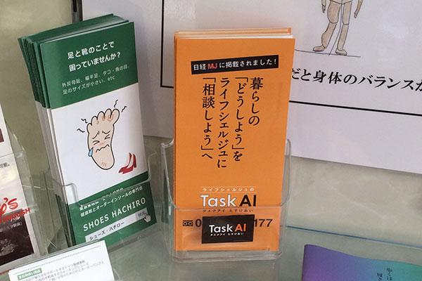 タスクアイ - Task AI たすけあい -