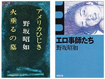 Amazon.co.jp: 野坂 昭如:作品一覧、著者略歴