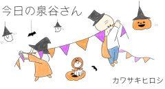 「今日の泉谷さん」 作:カワサキヒロシ