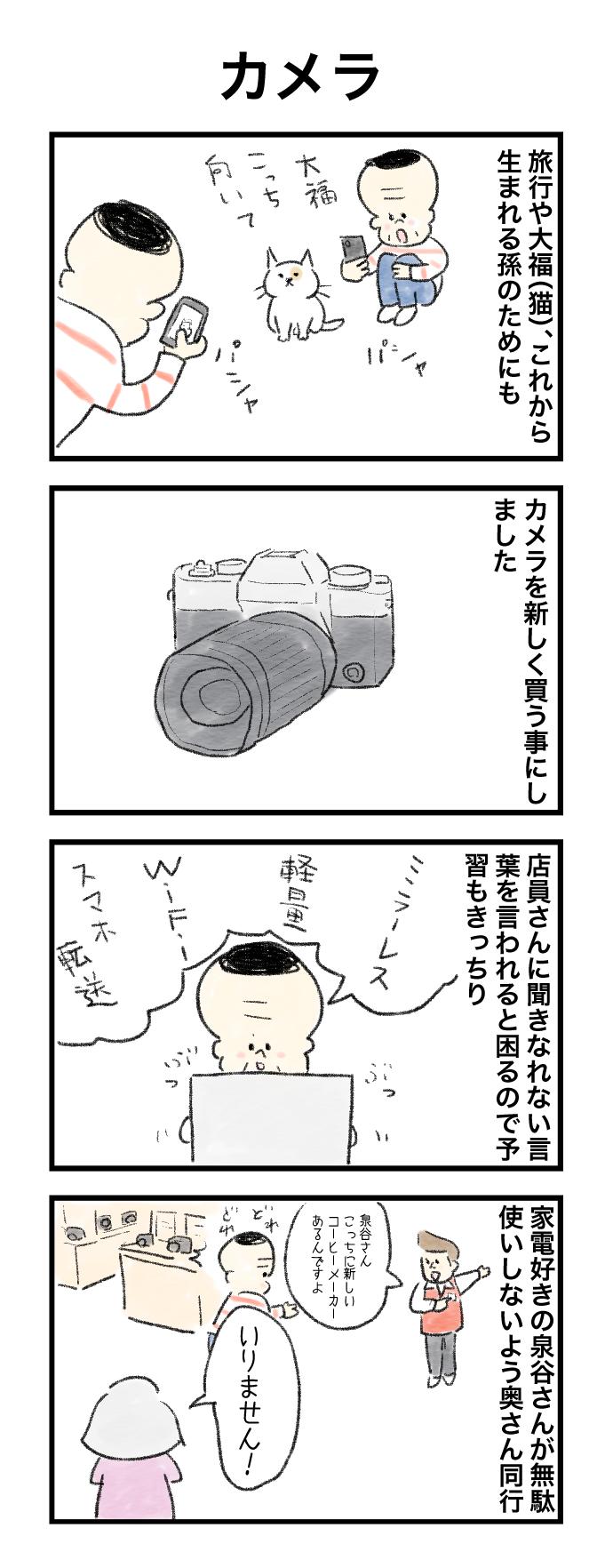 今日の泉谷さん【52】 作:カワサキヒロシ「カメラ」
