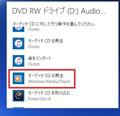 オーディオCDを再生